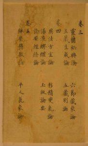 Rheuma in der chinesischen Medizin